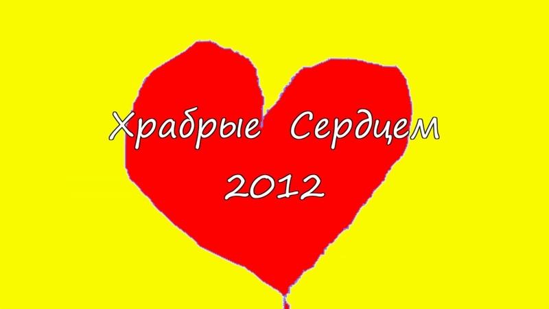 Москва Митино Клип Храбрые Сердцем 2012 год
