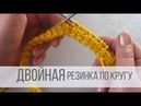 Как вязать двойную резинку спицами по кругу