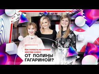 Победительница Поколения М встретилась с Полиной Гагариной