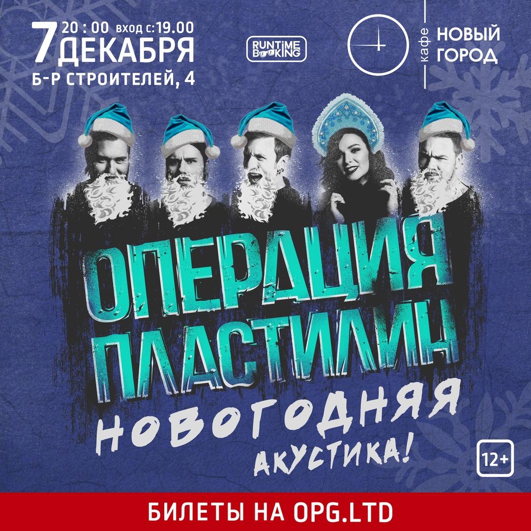 Афиша Тамбов 07.12 - Операция Пластилин Тамбов