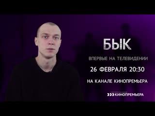 Юрий борисов приглашает вас на фильм «бык» 26 февраля в 2030 на телеканале «кинопремьера».