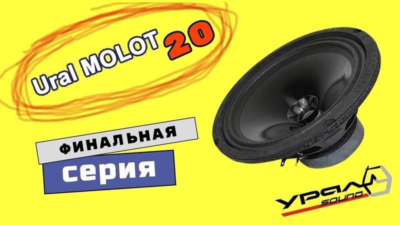 Ural AS-M200 MOLOT. Обзор и прослушка!