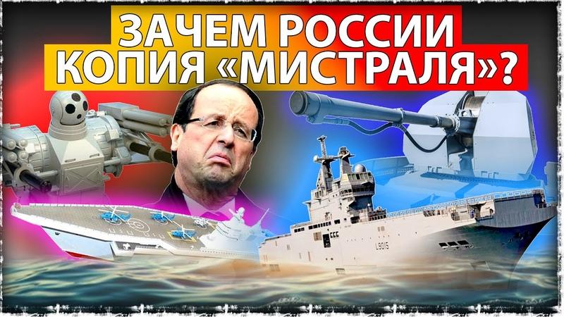 Зачем России копии Мистраля Как Илон Маск уделал Дмитрия Рогозина