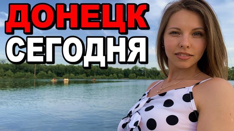 ТЫ БУДЕШЬ УДИВЛЁН Как живут простые люди на Донбассе Донецк Сегодня Парк Щербакова