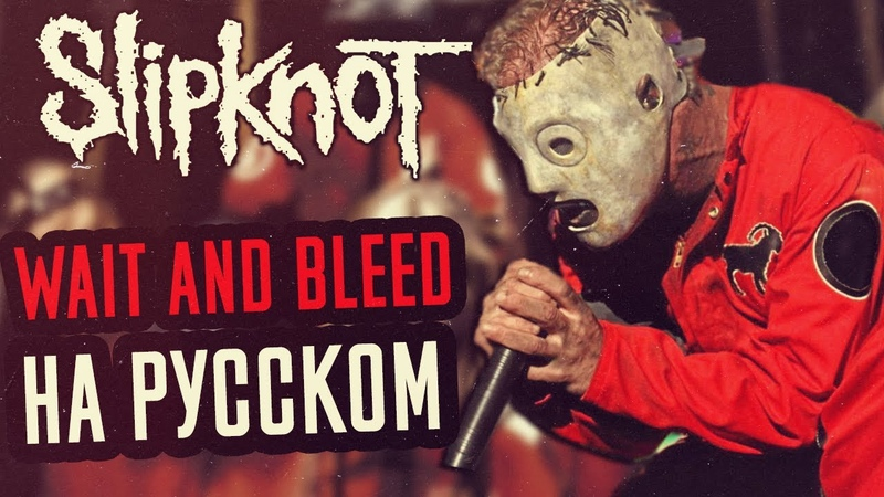 Slipknot Wait and Bleed Перевод Cover Кавер На Русском by Foxy Tail🦊