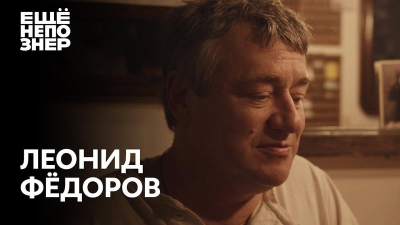 Леонид Фёдоров «Пир во время чумы» ещенепознер
