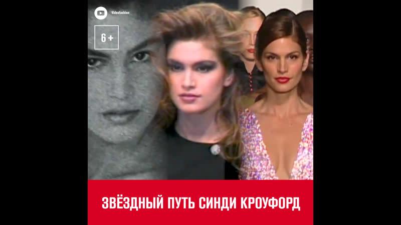 Звёздный путь Синди Кроуфорд Москва FM