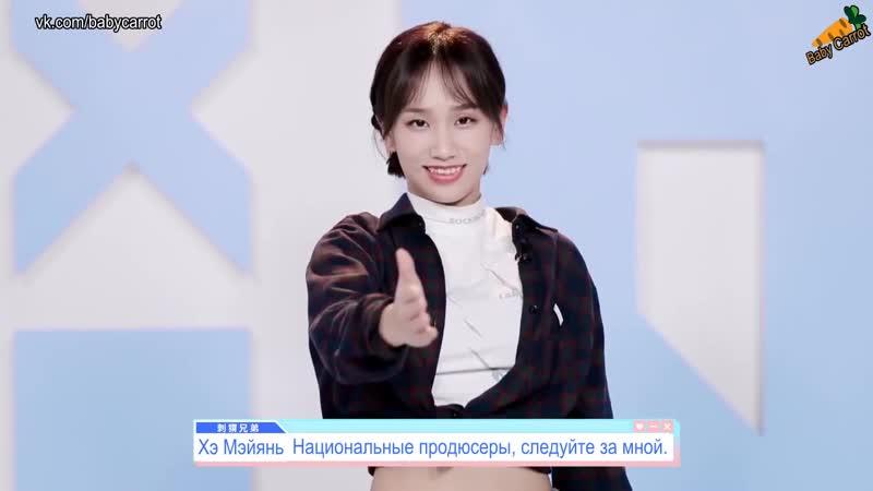 FSG Baby Carrot Idol Producer 3 Self Introduction He Meiyan HAMY рус саб