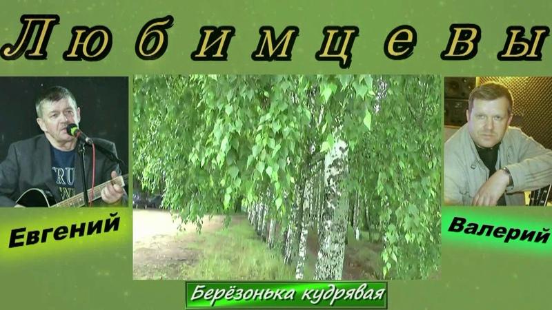 Евгений и Валерий Любимцевы Берёзонька кудрявая