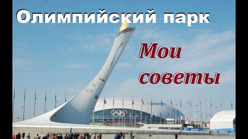 Олимпийский парк Что посмотреть почём Поющие фонтаны Экстрим с таксистом Отдых в Сочи 2 день