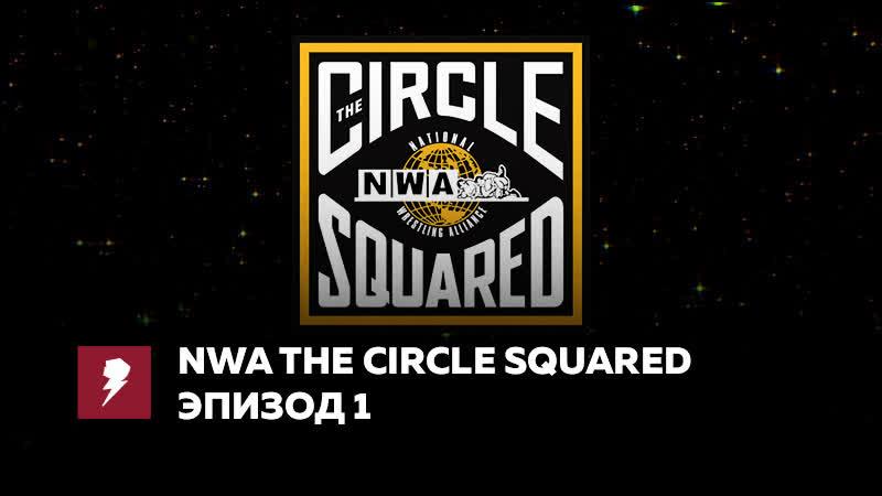 [My1] NWA The Circle Squared - PJ Luke Hawx vs. Dean Neal - Episode 1