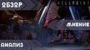 ВНЕБРАЧНЫЙ СЫН DARK SOULS И DEAD SPACE ➢ Обзор финальной версии игры Hellpoint: The Thespian Feast