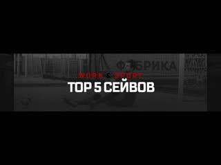 Топ-5 / Сейвы / 2 тур - Зима/ 2020