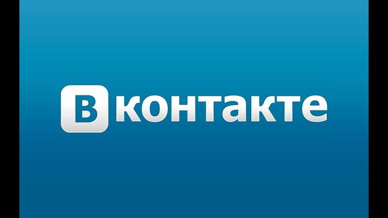 МОШЕЙНИКИ ВКонтакте