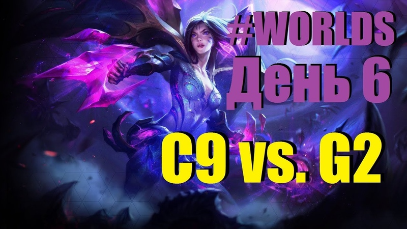 C9 vs. G2 | День 6 Игра 4 Worlds Group Stage 2019 Main Event | G2 Esports Cloud9