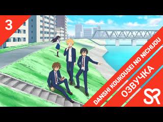 озвучка | 3 серия Danshi Koukousei no Nichijou / Повседневная жизнь старшеклассников | SovetRomantica
