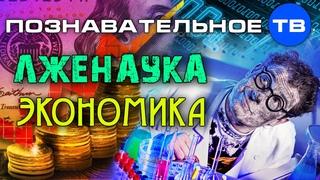 Лженаука экономика (Познавательное ТВ, Ольга Четверикова)