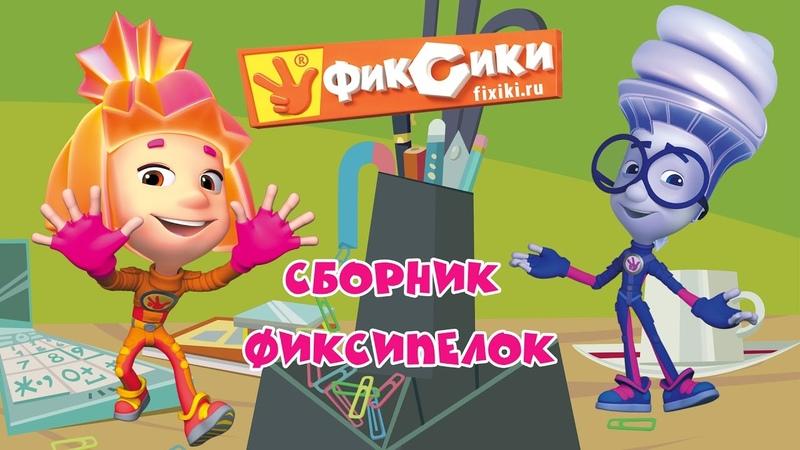 Сборник Фиксипелок Песенки Фиксиков все подряд фиксики детские песни