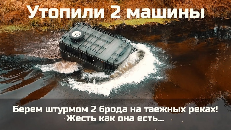 Русские внедорожники на БЕЗДОРОЖЬЕ Оффроуд и глубокие броды ЛУАЗ УАЗ НИВА Оффроад