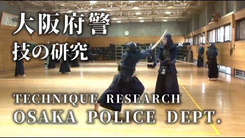 TECHNIQUE RESEARCH Osaka Police Dept Kendo Training ⎪ Aug 2013⎪ かかり稽古 大阪府警剣道特練の稽古