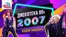 🅰️ Дискотека 80 х 2007 Фестиваль Авторадио DVD Rip