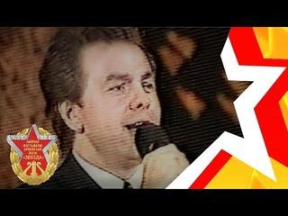 Алексей Исаев - Попурри на советские армейские песни