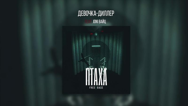 Птаха - Девочка-дилер (ft. Joni Вайц) (FREE BASE, 2019)