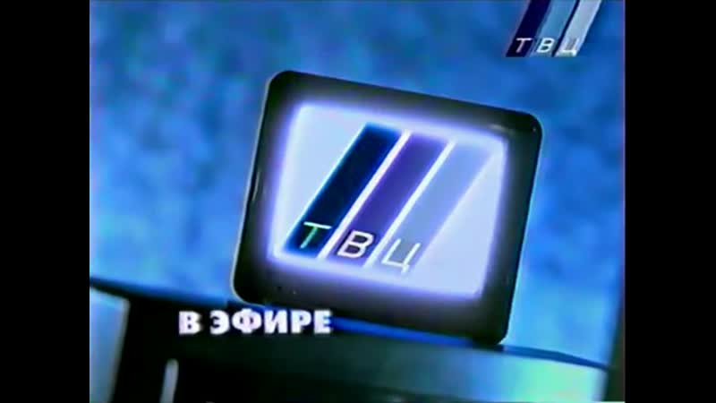 Заcтавка начала и конца эфира, перед переходом вещания (ТВЦ, 6 сентября 1999 - 25 сентября 2000)