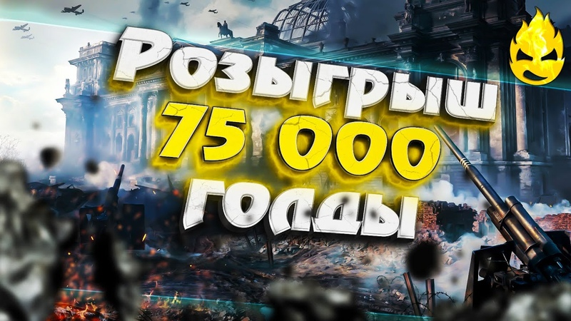 ★ Розыгрыш 75000 голды для WOT! ★