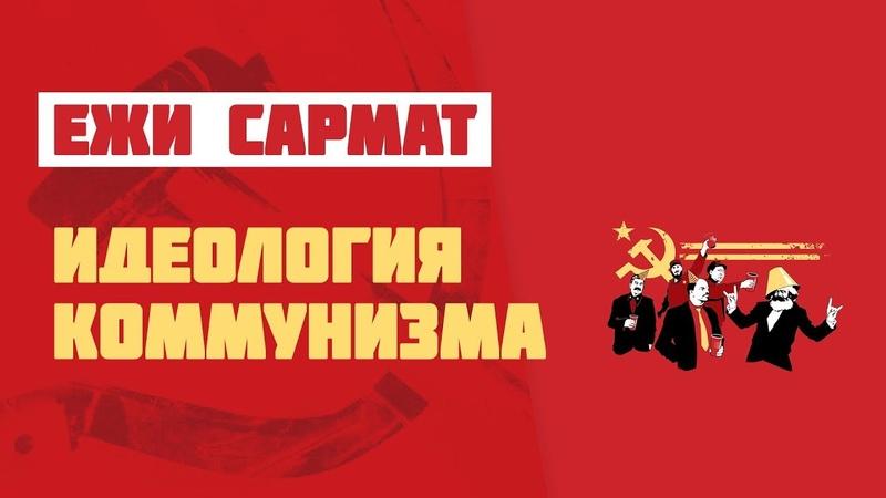 Ежи Сармат идеология коммунизма часть 1