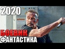 Арнольд Шварценеггер: Свежий Фильм 2020. Боевик фантастика. Зарубежные боевики 2020 новинки HD 1080P