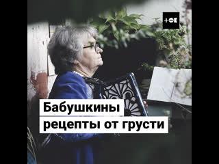 Бабушка радует соседей игрой на гармони