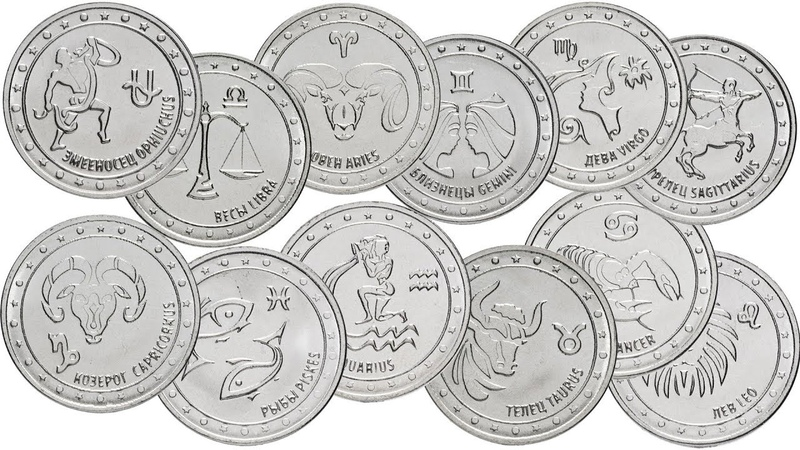 13 монет ПМР серии Знаки Зодиака 2016 года выпуска