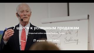 Семинар Брайана Трейси - 7 шагов к успешным продажам (прямой эфир)