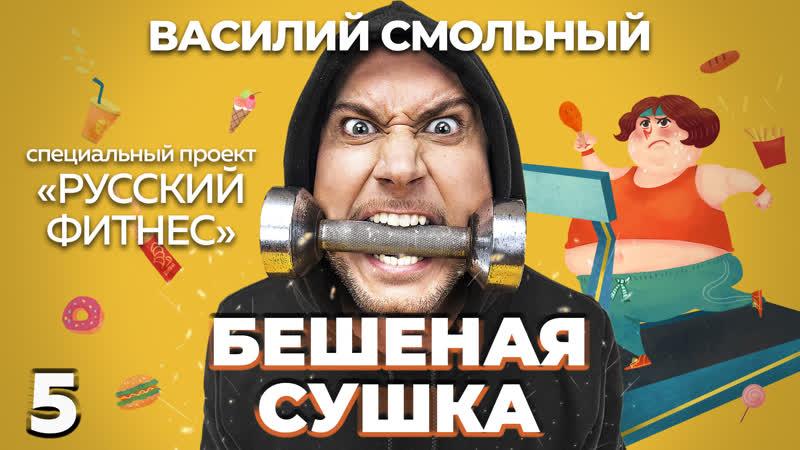 Миллионы на жире проект Бешеная сушка Василий Смольный