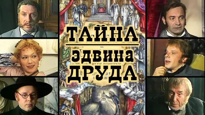 Спектакль Тайна Эдвина Друда 4 серии 1980 драма детектив