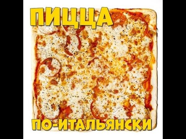 Ответ хейтеру / Приготовление пиццы по-итальянски