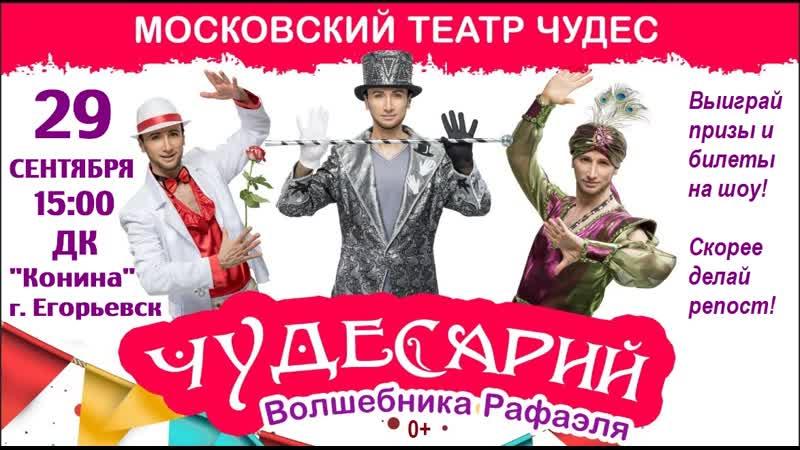 Шоу-спектакль Чудесарий волшебника Рафаэля в ДК Конина г. Егорьевск 29 сентября 15:00