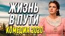 Добрая комедия про бизнес, любовь, отношения - ЖИЗНЬ В ПУТИ @ Русские комедии новинки 2020