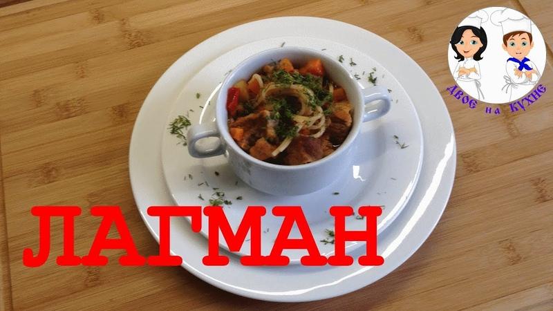 Лагман Очень вкусный рецепт How to cook Lagman