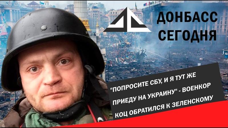 Попросите СБУ, и я тут же приеду на Украину - военкор Коц обратился к Зеленскому
