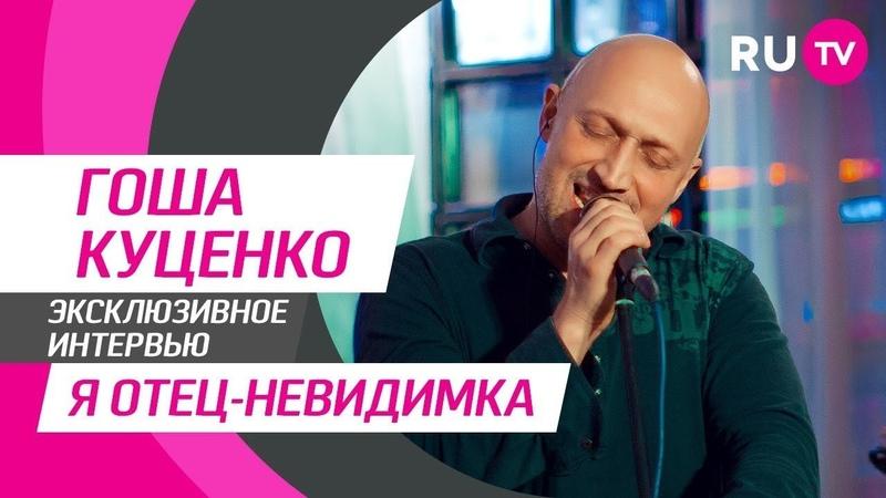 Тема. Гоша Куценко