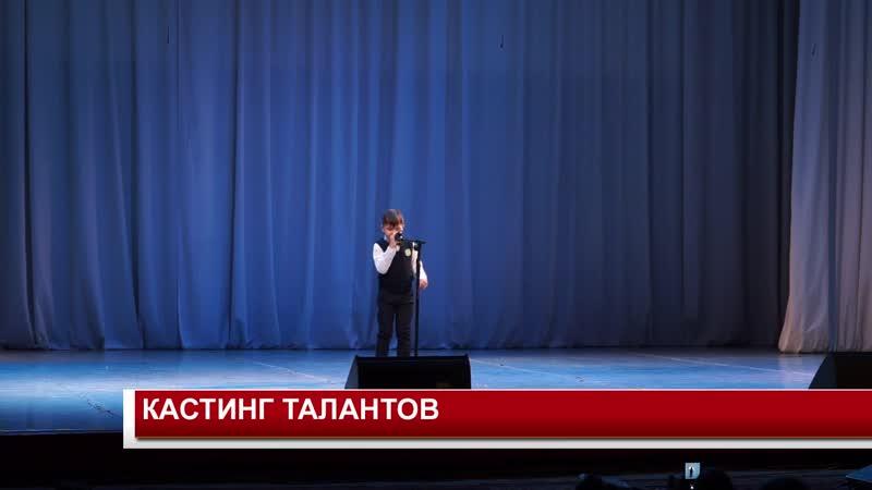 КАСТИНГ ТАЛАНТОВ