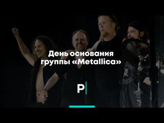 День основания группы «metallica»