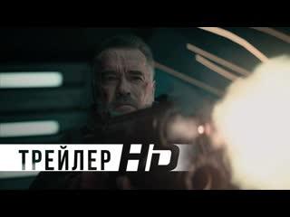 Терминатор: Темные судьбы | Terminator: Dark Fate | Дублированный трейлер #2