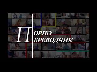 Трейлер перевода Ariana Marie и лысого))