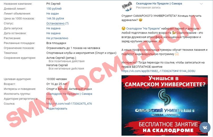 Продвижение скалодрома «ВКонтакте». 87 заявок за 10 дней, изображение №2