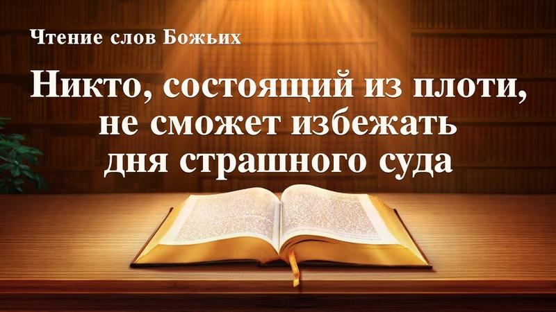 Евангелие на каждый день Никто состоящий из плоти не сможет избежать дня страшного суда