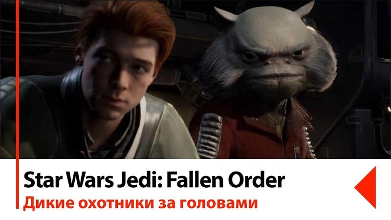 Охотники за головами Звездные Войны Джедай Star Wars Jedi Fallen Order №8
