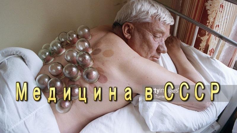 Медицина СССР или страховая в России какая лучше